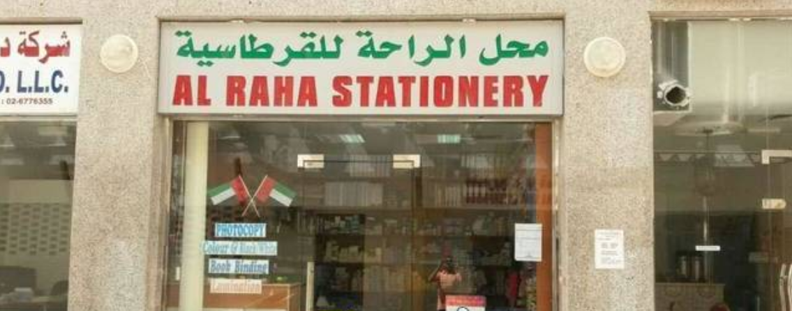 Listing - Stationery Shop For Sale At Kerala,India | Tobuz